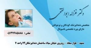 دکتر غزاله ابوالفتحی در مشهد