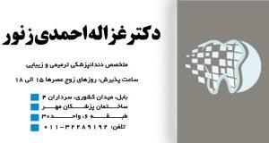 دکتر غزاله احمدی زنور در بابل