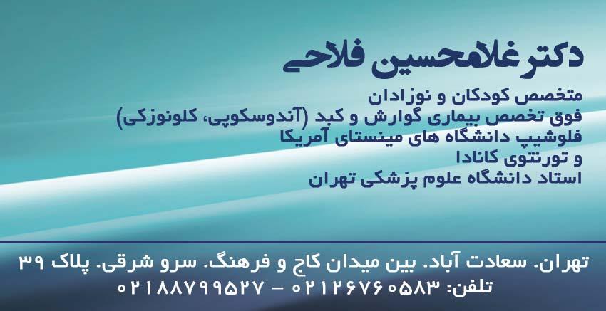 دکتر غلامحسین فلاحی در تهران