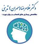 دکتر غلامرضا تدینی(مهران) در شیراز