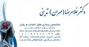 دکتر غلامرضا تدینی در شیراز