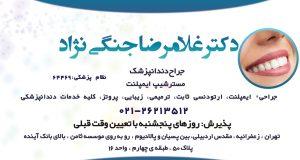 دکتر غلامرضا جنگی نژاد در تهران