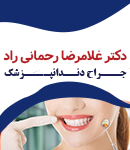 دکتر غلامرضا رحمانی راد در مشهد