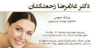 دکتر غلامرضا زحمتکشان در تهران