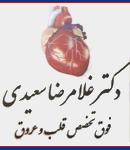 دکتر غلامرضا سعیدی در تهران