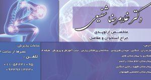 دکتر غلامرضا شفیعی در تنکابن
