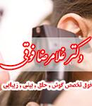 دکتر غلامرضا فوقی در ارومیه