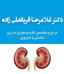 دکتر غلامرضا قربانعلی زاده در تهران