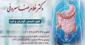 دکتر غلامرضا معروفی در تهران