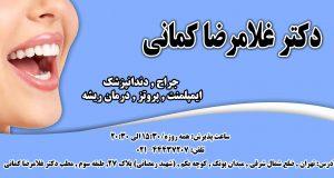 دکتر غلامرضا کمانی در تهران