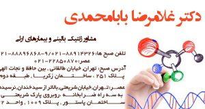 دکتر غلام رضا بابامحمدی در تهران