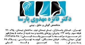 دکتر فائزه مهدوی پارسا در تهران