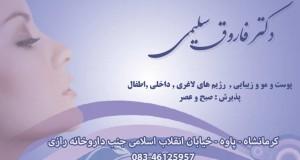 دکتر فاروق سلیمی در کرمانشاه