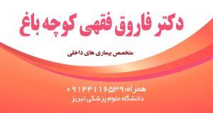 دکتر فاروق فقهی کوچه باغ در تبریز