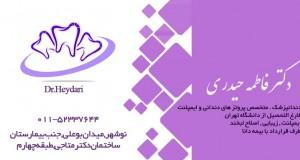 دکتر فاطمه حیدری در نوشهر