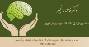 دکتر فاطمه رنجبر در تبریز