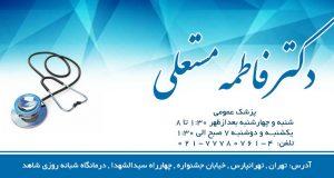 دکتر فاطمه مستعلی در تهران