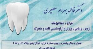 دکتر فاطمه بهرام مصیری در تهران