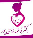 دکتر فاطمه هادی پور در تهران