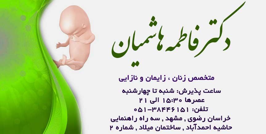 دکتر فاطمه هاشمیان در مشهد
