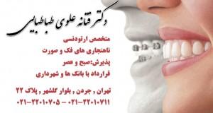 دکتر فتانه علوی طباطبایی در تهران
