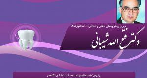 دکتر فتح الله شیبانی در مشهد
