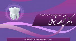 دکتر فتح الله شیوانی در مشهد