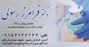 دکتر فرامرز رسولی در مشهد