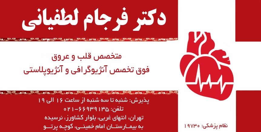 دکتر فرجام لطفیانی در تهران