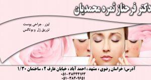 دکتر فرحناز ثمره محمدیان در مشهد