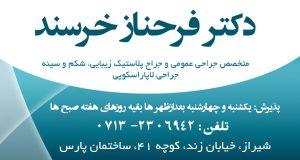 دکتر فرحناز خرسند در شیراز