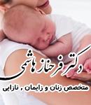 دکتر فرحناز هاشمی در تهران