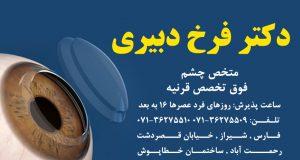 دکتر فرخ دبیری در شیراز