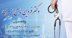 دکتر فردین ناصح امیری در تبریز