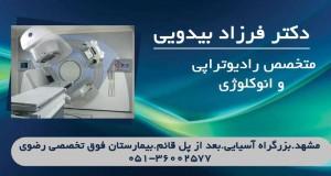 دکتر فرزاد بیدویی در مشهد
