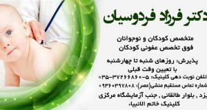 دکتر فرزاد فردوسیان در یزد