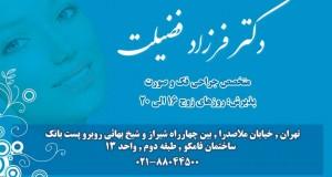 دکتر فرزاد فضیلت در تهران