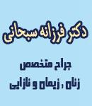 جراح متخصص زنان و زایمان و نازایی دکتر فرزانه سبحانی در مشهد