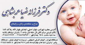 دکتر فرزانه ضیا عربشاهی در تهران