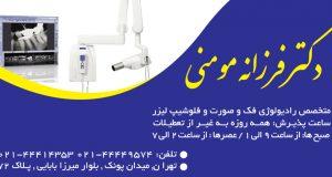 دکتر فرزانه مومنی در تهران