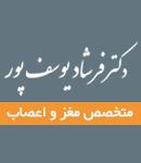 دکتر فرشاد یوسف پور متخصص مغز و اعصاب در تهران