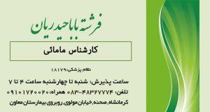 دکتر فرشته باباحیدریان در کرمانشاه
