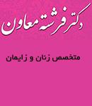 دکتر فرشته معاون در تهران