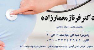 دکتر فرناز معمارزاده در اصفهان