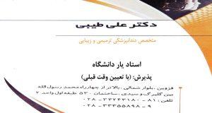 دکتر علی طیبی در قزوین