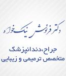 دکتر فرنوش نیک خواه در تهران