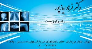 دکتر فرهاد ایازپور در تهران
