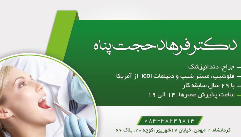 دکتر فرهاد حجت پناه در کرمانشاه