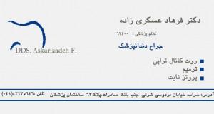 دکتر فرهاد عسکری زاده در سراب