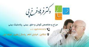 دکتر فرهاد فرخی پی در تنکابن